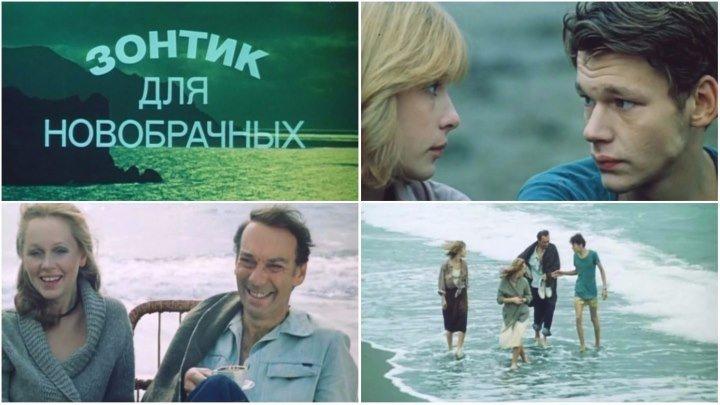 """""""ЗОНТИК ДЛЯ НОВОБРАЧНЫХ"""" (1986) Мелодрама"""