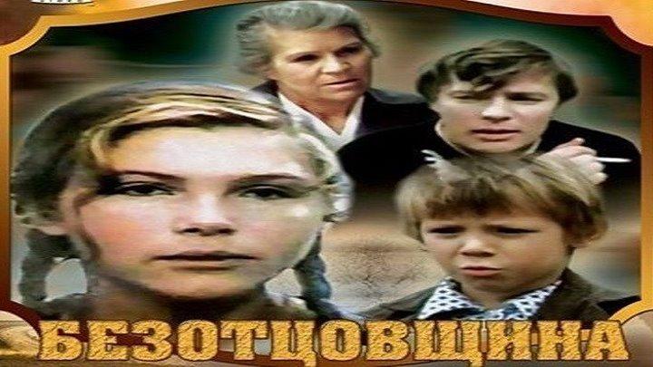 Безотцовщина. Мелодрама по мотивам одноименной повести Марии Халфиной. 1976 г.