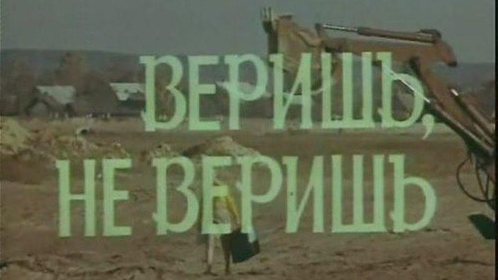 Веришь, не веришь (Дом на колёсах) 1971 г., мелодрама