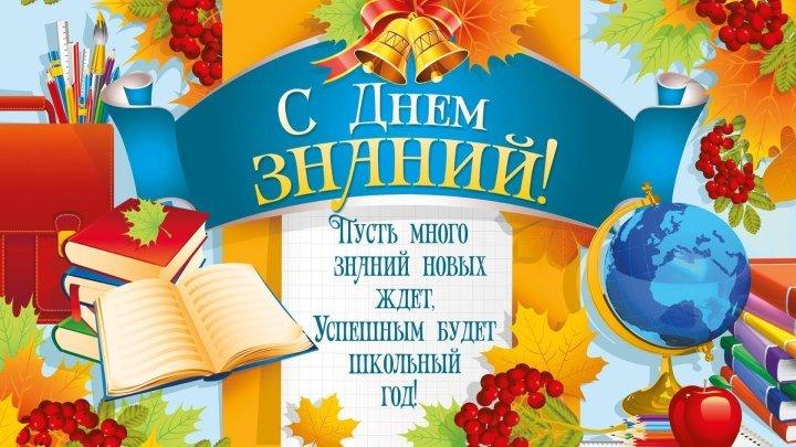 Поздравление с Днем Знаний! 1 сентября!