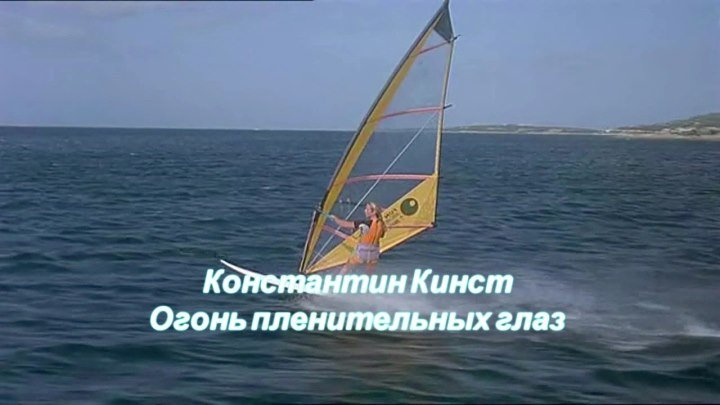 Константин Кинст - Огонь пленительных глаз (album version)