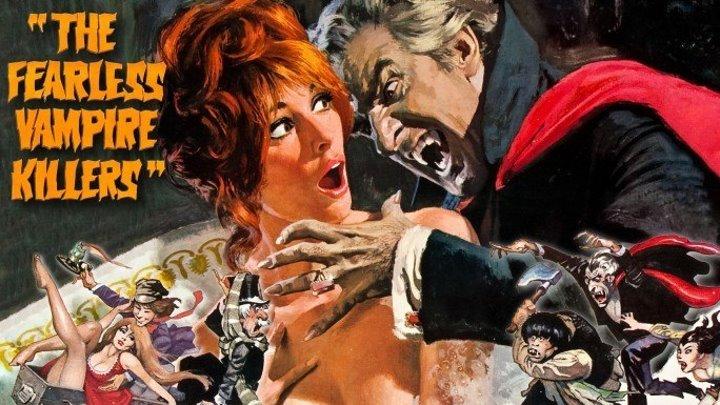 Бал вампиров (1967г.) _ комедийный фильм ужасов