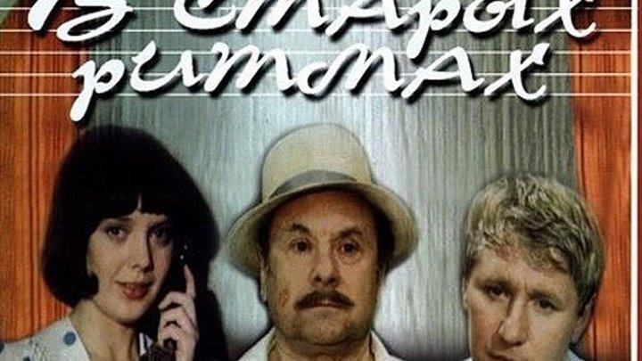 """""""В Старых Ритмах"""" (1982)"""
