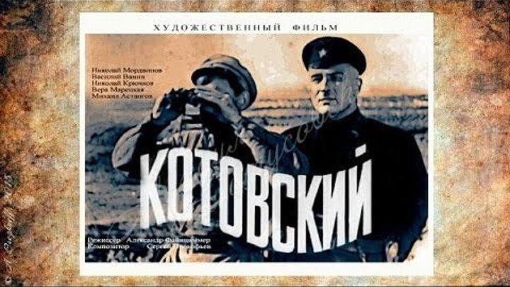 """""""Котовский"""" (1942)"""