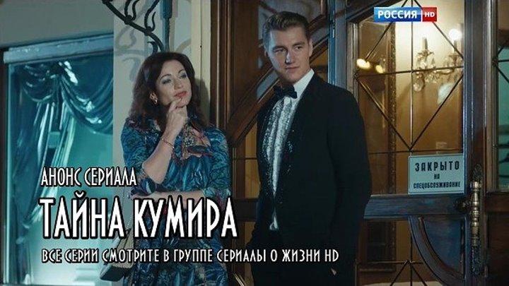 ТАЙНА КУМИРА - анонс сериала