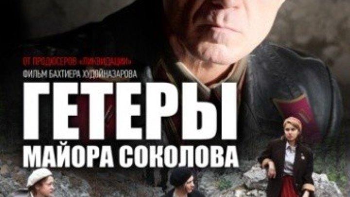 Гетеры майора Соколова (1-8 серии)