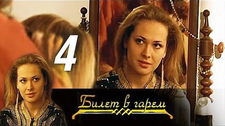 Билет в гарем. Серия 4 (2006) Россия драма
