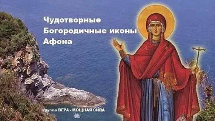 Чудотворные Богородичные иконы Афона