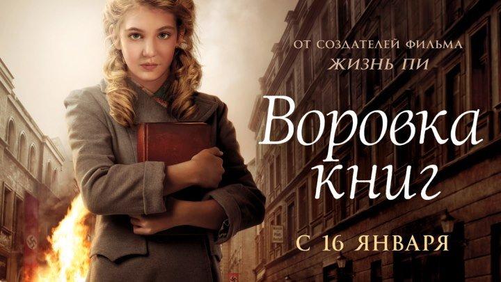 Воровка книг 2014 драма, военный