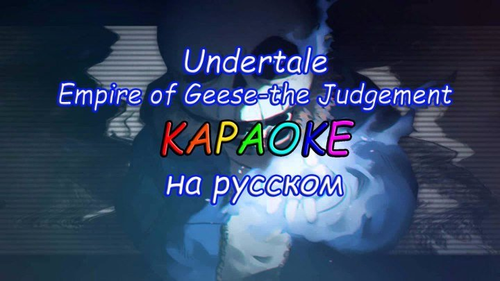 Undertale Empire of Geese the Judgement караОКе на русском под плюс