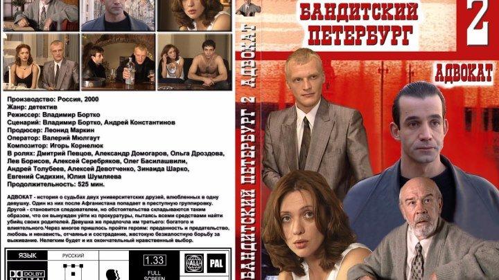 Бандитский Петербург 2- Адвокат 2000.1 часть. 1-5серии.драма, криминал