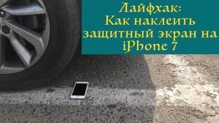 Лайфхак Как наклеить защитный экран на iPhone 7