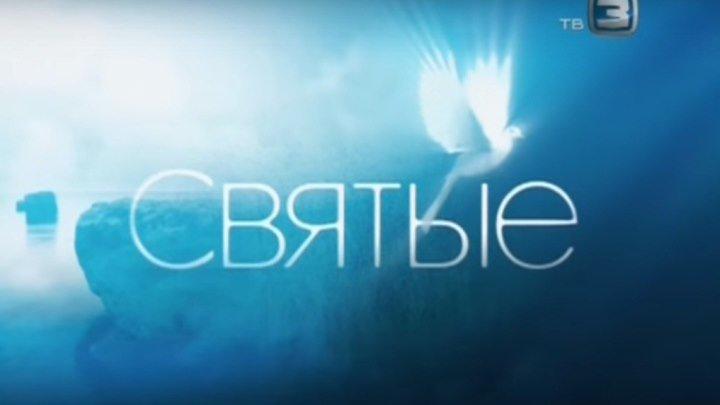 СВЯТЫЕ . Святой Князь Андрей Боголюбский (святые телеканал ТВ3)
