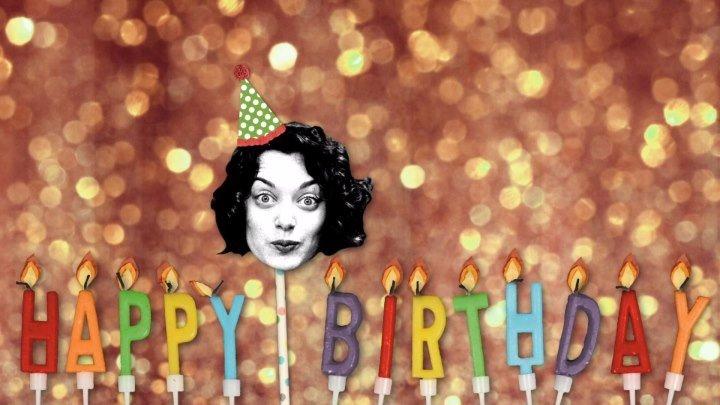 Проверьте свою интуицию: задача про день рождения