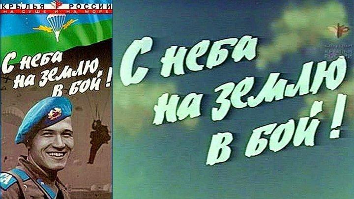 С неба на землю в бой (1971)