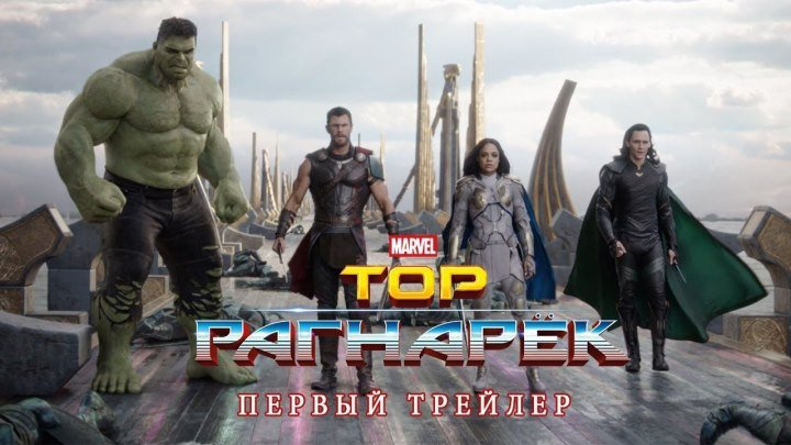 Тор: Рагнарёк - Русский трейлер