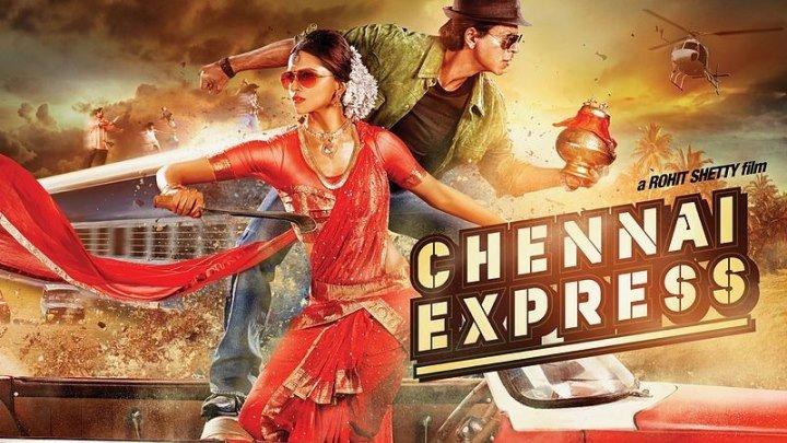 Ченнайский экспресс (2013) Chennai Express Индия
