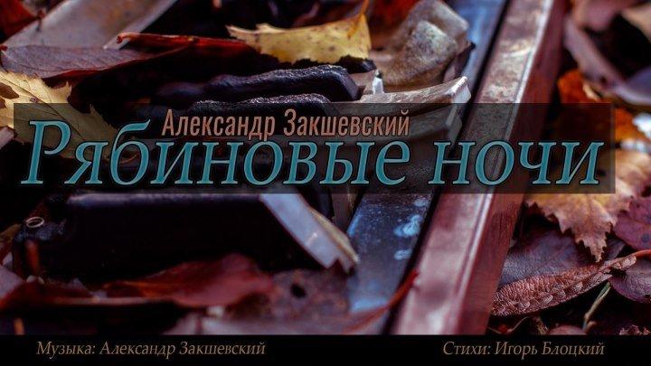 Александр Закшевский - «Рябиновые ночи»