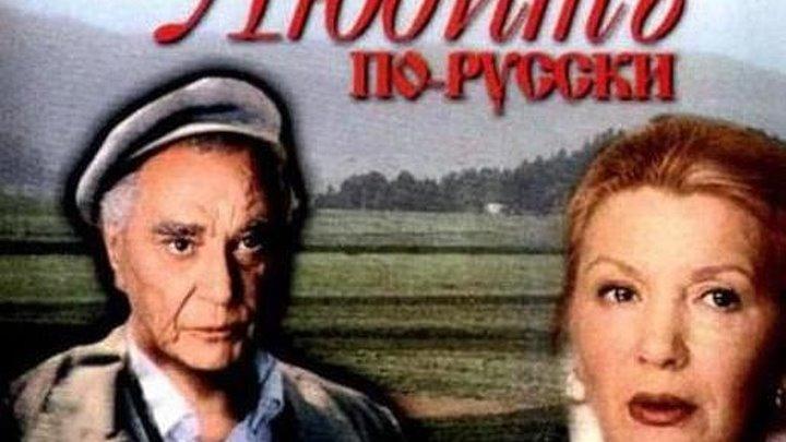 Любить по-русски Фильм, 1995