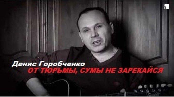 Д.Горобченко /GORDEN/ - От тюрьмы, сумы не зарекайся...
