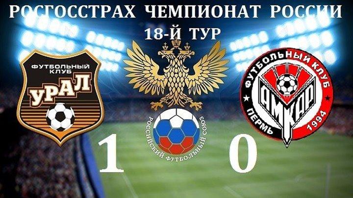 Видеобзор матча Урал - Амкар