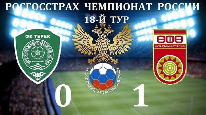 Highlights of game Terek - Ufa