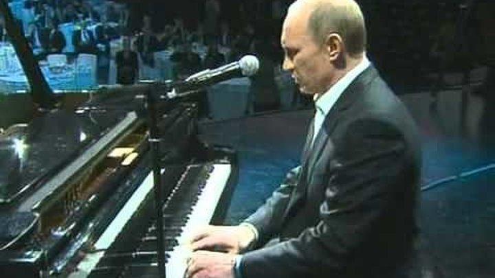 """Владимир Путин сыграл """"С чего начинается Родина"""" и спел песню на английском"""