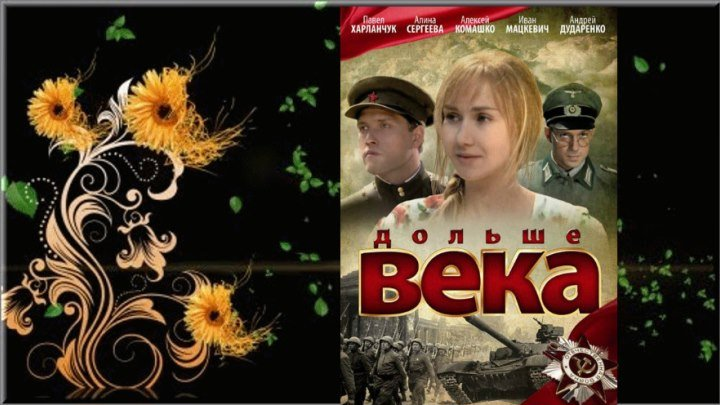 (2009)ДОЛЬШЕ ВЕКА, 1-2-3-4 серии. Военный .Россия