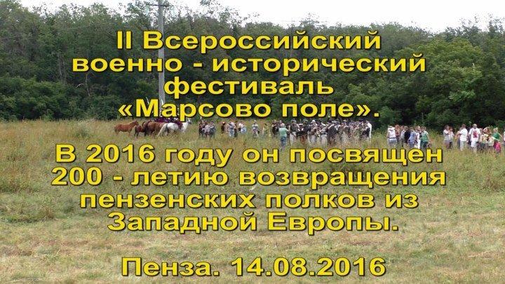 Пенза. Реконструкция эпизода Смоленского сражения 1812 года. 14.08.2016. (Часть 2)