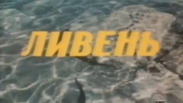 Ливень. 1979, Мелодрама