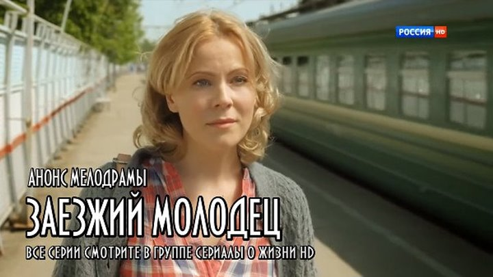 ЗАЕЗЖИЙ МОЛОДЕЦ - анонс мелодрамы