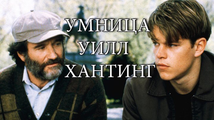 Умница Уилл Хантинг (1997) 16+ драма HD звук 5+