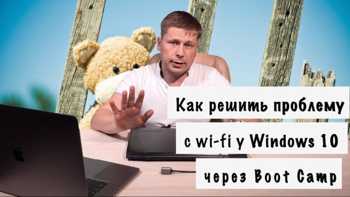 Как решить проблему с wi-fi у Windows 10 через Boot Camp