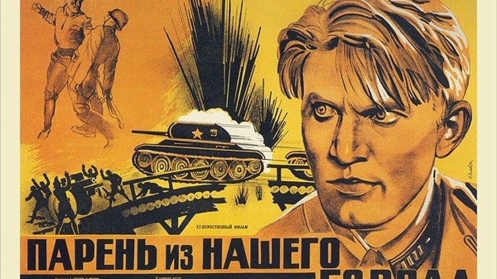 Парень из нашего города - (Драма,Военный) 1942 г СССР