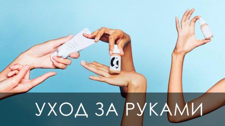 Уход за руками: 3 этапа [Настоящая Женщина]