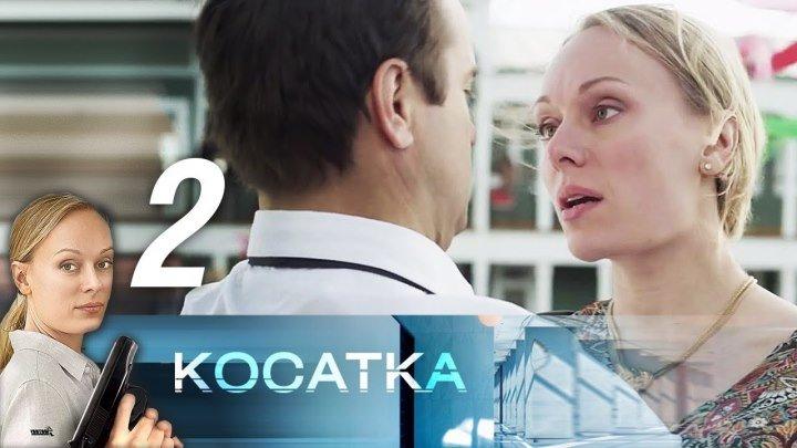 Косатка. 2 серия. Детективный сериал, криминал (2014)