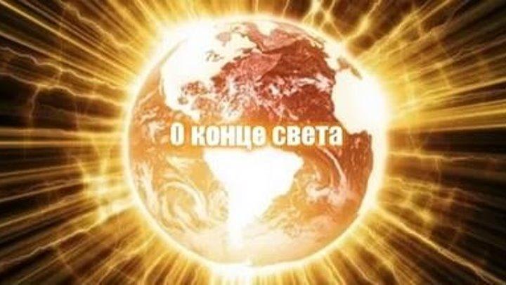 «КОНЕЦ СВЕТА» (Фантастика, Ужасы,Приключения) фильмы HD