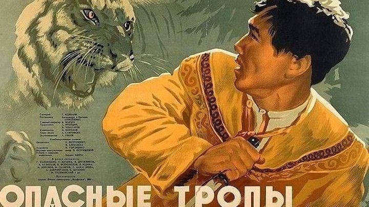 Опасные тропы Фильм, 1954