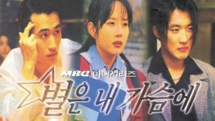 Корея сериали калбим чечаги фото 461-238