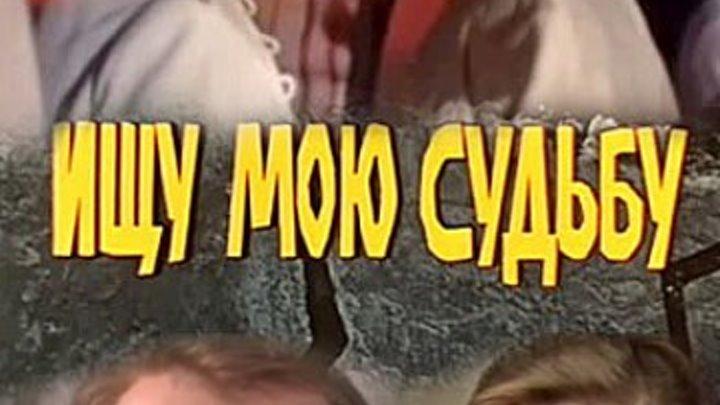 Ищу мою судьбу (Аида Манасарова) (1974, драма)