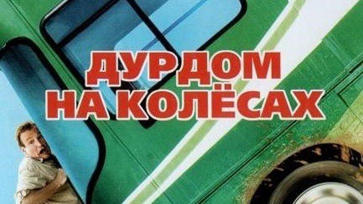 Дурдом на колесах (2006)комедия
