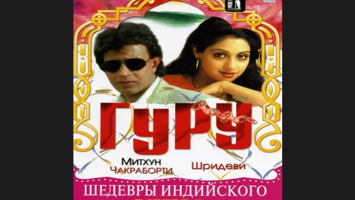 """Гуру"" _ (1989) Криминал,мелодрама."