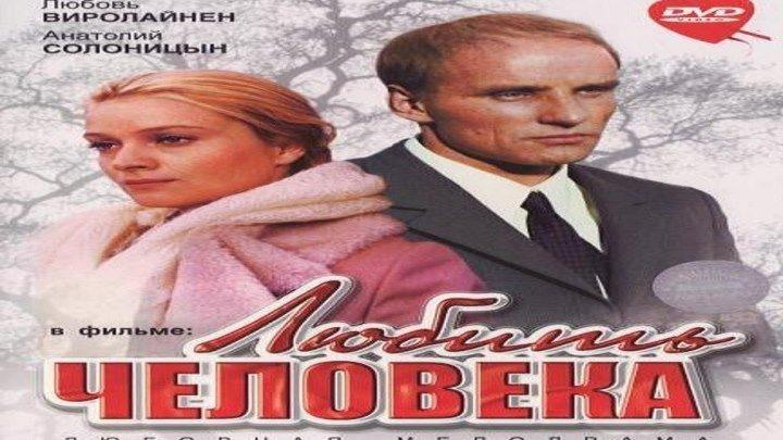 Любить человека 1972 г., Мелодрама 2 серия