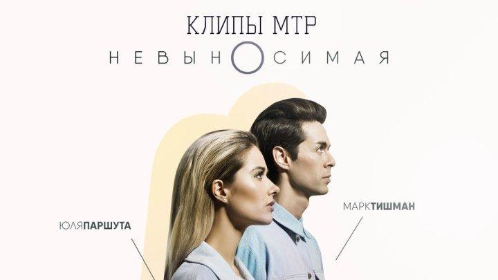 Юля Паршута & Марк Тишман - Невыносимая МТР©