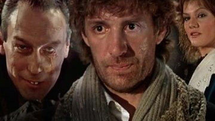 Убить дракона - ( 1988 )