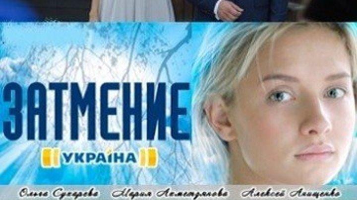 Затмение (1-8 серии из 8) (Андрей Красавин) [2013, мелодрама, SATRip]