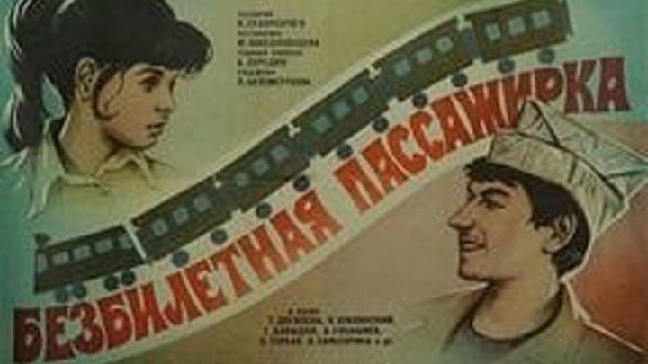 """""""Безбилетная Пассажирка"""" (1978)"""