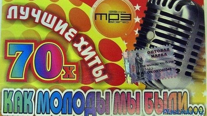 Советские песни часть 4 (Хиты 1973) Песни СССР