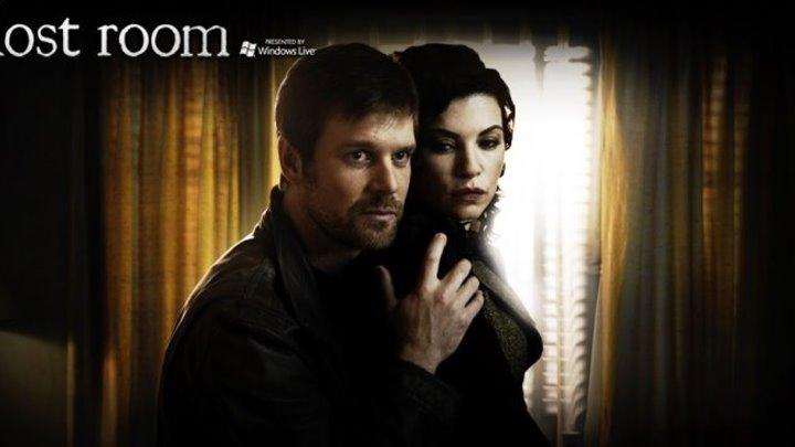 Потерянная комната: 2006 - серия 5-6 - ЗАВЕРШЁН!!!