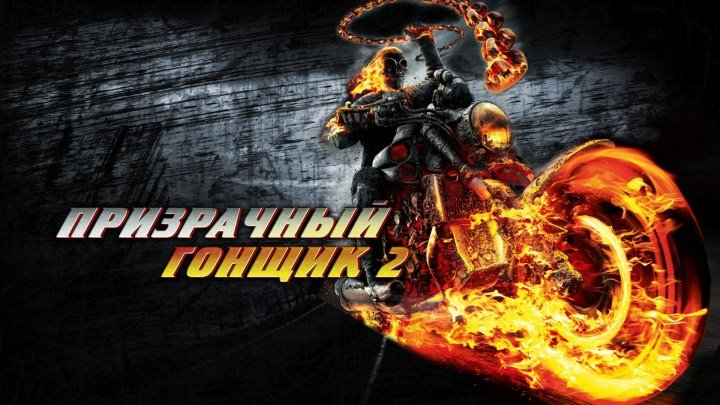 🔴..Призрачный гонщик 2 (2012) Фэнтези